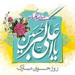 میلاد حضرت علی اکبر و روز جوان مبارک باد