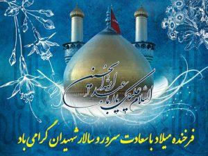 میلاد امام حسین علیه السلام مبارک باد